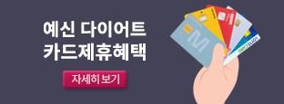 20160822-카드제휴-하단배너2