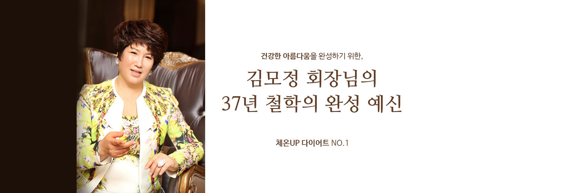 1706026_김모정회장님_메인슬라이더_02
